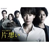 連続ドラマW 東野圭吾「片想い」DVD-BOX