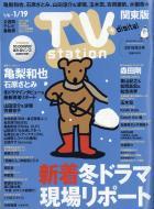 TV station (テレビステーション)関東版 2018年 1月 6日号