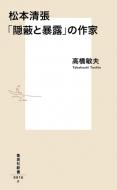 松本清張「隠蔽と暴露」の作家 集英社新書