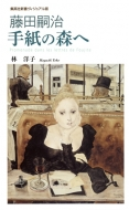 藤田嗣治 手紙の森へ 集英社新書ヴィジュアル版
