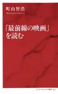 「最前線の映画」を読む インターナショナル新書