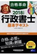 合格革命 行政書士基本テキスト 2018年度版