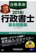 合格革命 行政書士基本問題集 2018年度版