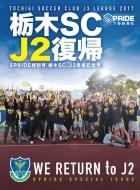 SPRIDE 特別号 栃木SC J2復帰