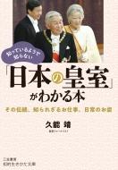 知っているようで知らない「日本の皇室」がわかる本 その伝統、知られざるお仕事、日常のお姿: 知的生きかた文庫
