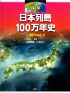 図解 日本列島100万年史 1 誕生のふしぎ