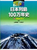図解 日本列島100万年史 2 大地のひみつ