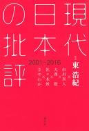 現代日本の批評 2001‐2016