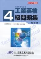 工業英検4級問題集 2018年度版