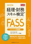 改訂2版 経理・財務スキル検定(FASS)テキスト & 問題集