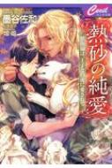 熱砂の純愛 獣医師は、王子と白虎に愛されて セシル文庫
