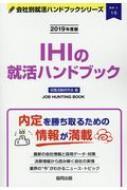 IHIの就活ハンドブック 2019年度版 JOB HUNTING BOOK