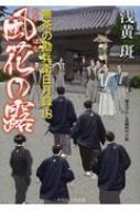 風花の露 無茶の勘兵衛日月録 18 二見時代小説文庫