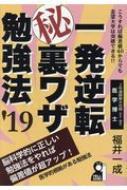 一発逆転(秘)裏ワザ勉強法 2019年版 YELL books