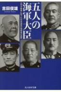五人の海軍大臣 太平洋戦争に至った日本海軍の指導者の蹉跌 光人社NF文庫