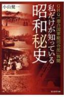 私だけが知っている昭和秘史 GHQ 連合国軍総司令部 異聞 光人社NF文庫