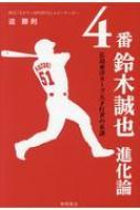 4番鈴木誠也進化論 広島東洋カープ天才打者の系譜