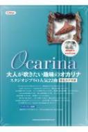 大人が吹きたい趣味のオカリナ スタジオジブリの人気22曲 模範演奏CD+カラオケCD付