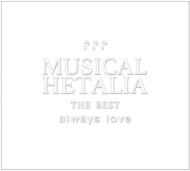MUSICAL HETALIA THE BEST「always love」