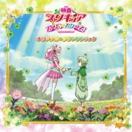 「映画プリキュアスーパースターズ! 」オリジナルサウンドトラック