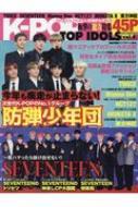 K-pop Top Idols Vol.8 Oakムック