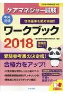 ケアマネジャー試験ワークブック 2018