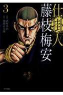 仕掛人 藤枝梅安 3 Spコミックス