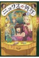 ニュクスの角灯 4 Spコミックス