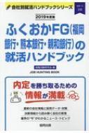ふくおかFG(福岡銀行・熊本銀行・親和銀行)の就活ハンドブック 2019年度版 JOB HUNTING BOOK