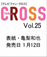 Tv Fan Cross Vol.25 Tv Fan 2018年 2月号増刊