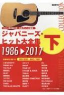 ギター弾き語り用完全アレンジ楽譜 ジャパニーズ・ヒット大全集 下 1986‐2017