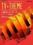 やさしくひける 人気テレビ・テーマ / ピアノ・ソロ曲集