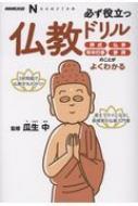 必ず役立つ仏教ドリル 葬式、仏事、年中行事、参拝のことがよくわかる なるほど!の本