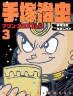 手塚治虫 マリン・エクスプレス 3 ホーム社書籍扱コミックス