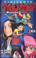 ヴィジランテ -僕のヒーローアカデミアILLEGALS-3 ジャンプコミックス
