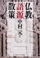 仏教語源散策 角川ソフィア文庫
