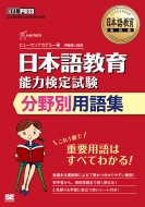 日本語教育教科書 日本語教育能力検定試験 分野別用語集 EXAMPRESS