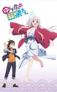 ゆらぎ荘の幽奈さん 11 アニメBD同梱版 ジャンプコミックス