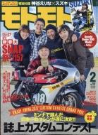 MOTO MOTO (モトモト)2018年 2月号