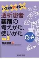 いまさら訊けない!透析患者薬剤の考えかた、使いかたQ&A Ver.2