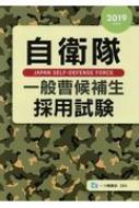 自衛隊一般曹候補生採用試験 2019年度版