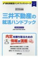 三井不動産の就活ハンドブック 2019年度版 JOB HUNTING BOOK