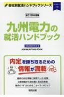 九州電力の就活 2019年度版 JOB HUNTING BOOK
