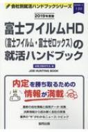 富士フイルムHDの就活 2019年度版 JOB HUNTING BOOK