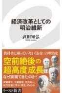 経済改革としての明治維新 イースト新書