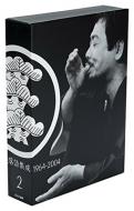立川談志 落語集成 1964-2004 第2集