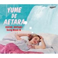 EIICHI OHTAKI Song Book III 大瀧詠一作品集Vol.3「夢で逢えたら」(1976〜2018)