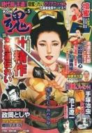 Comic魂 Vol.5 主婦の友ヒットシリーズ