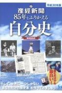 産経新聞85年とふりかえる自分史 平成30年版
