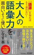 「語源」を知ればもう迷わない!大人の語彙力を面白いように使いこなす本 青春新書PLAY BOOKS